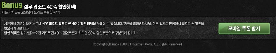 Bonus 성우 리조트 40% 할인혜택