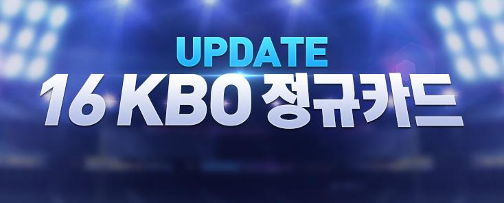 16 KBO UPDATE