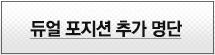 14' KBO 올스타 명단