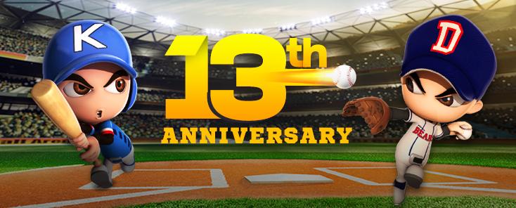 13주년 이벤트