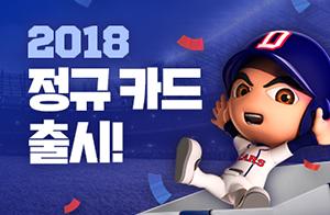 2018 정규카드 업데이트