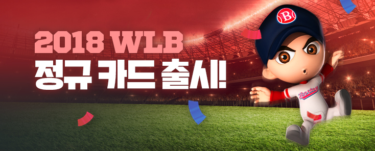 2018 WLB 정규카드 업데이트