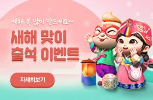 새해맞이 출석이벤트 !!