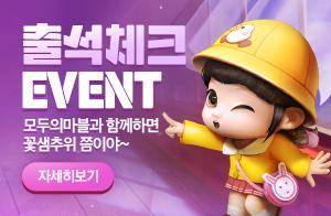 대박 출석 이벤트 !!
