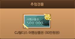 CJ월디스 여행상품권 50만원권