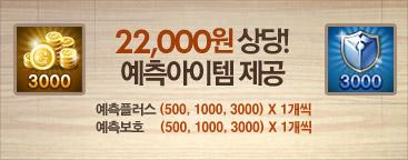 22,000원 상당 예측 아이템 제공