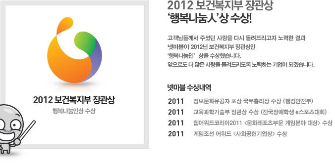 2012 보건복지부 장관상 수상